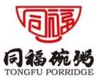 PorrTongfu