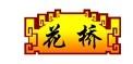 Huaqiao