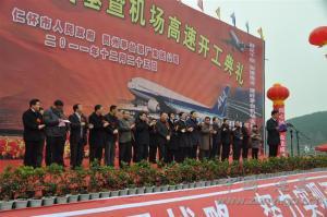 MaotaiAirport